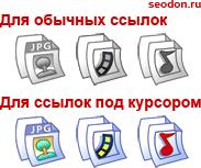 Ссылки с иконками